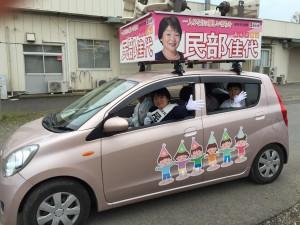 民部佳代選挙カー